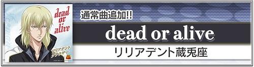 通常曲にリリアデント蔵兎座の「dead or alive」が追加!EXPERT難易度は24!