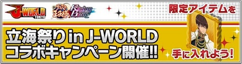 立海祭り in J-WORLDコラボキャンペーン・トータルオーダー数700杯達成!