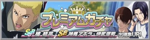 プレミアムガチャにSSR橘・SR神尾・SR深司が新登場!期間限定で出現率UP!