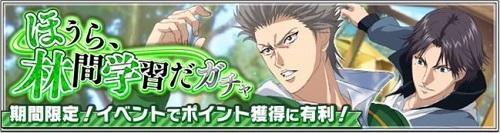 「ほうら、林間学習だガチャ」開催!SSRは跡部と亜久津!SRは樺地・入江が登場!