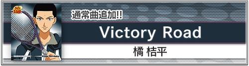 通常曲に橘桔平の「Victory Road」が追加!EXPERT難易度は24!