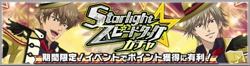 「Starlight☆スピードタッグガチャ」開催!SSRは白石と謙也!SRは千歳と橘が登場!