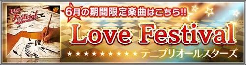 6月の期間限定楽曲はテニプリオールスターズ「Love Festival」!EXPERTの難易度は23!