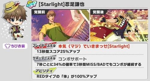 [Starlight]忍足謙也
