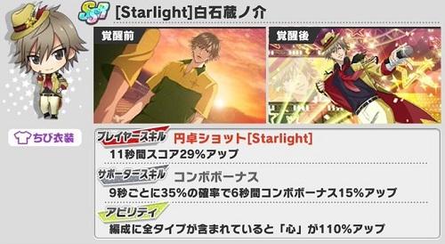 [Starlight]白石蔵ノ介