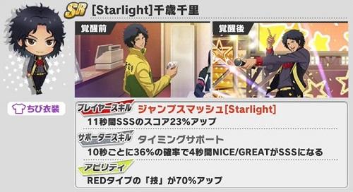 [Starlight]千歳千里
