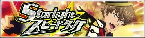 イベント「Starlight☆スピードタッグ」開催!イベントポイントを集めて様々な報酬をゲットしよう!
