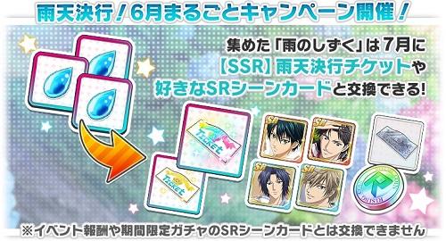 「雨のしずく交換所」オープン!【SSR】雨天決行チケットなどとの交換が可能に!