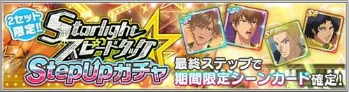 有償限定!「Starlight☆スピードタッグStepUpガチャ」開催!3ステップ目で期間限定シーンカード確定!