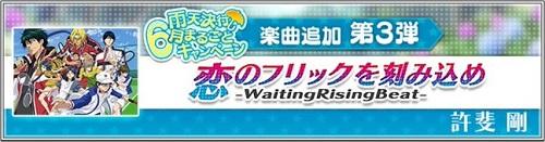 6月まるごとキャンペーン_楽曲3