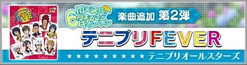 6月まるごとキャンペーン_楽曲2