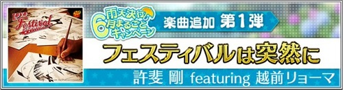 6月まるごとキャンペーン_楽曲1