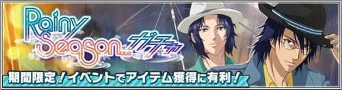 「Rainy Season…ガチャ」開催!SSRは侑士と幸村!SRは深司が登場!