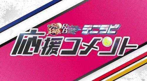 テニラビリリース半年記念・お祝い応援コメント公開!第一弾はリョーマ役の皆川純子さん!