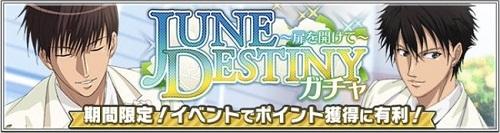 「JUNE DESTINY~扉を開けて~ガチャ」開催!SSRは柳と財前!SRは裕太が登場!