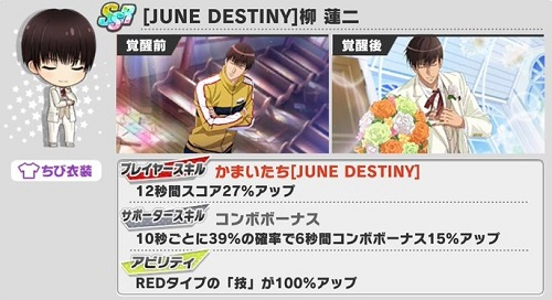[JUNE DESTINY]柳蓮二