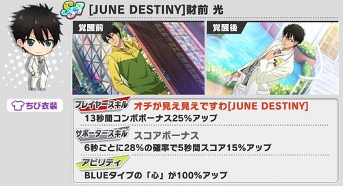 [JUNE DESTINY]財前光