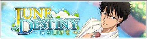 イベント「JUNE DESTINY~扉を開けて~」ポイント獲得数達成報酬まとめ!6万ポイントでSRジローが貰える!