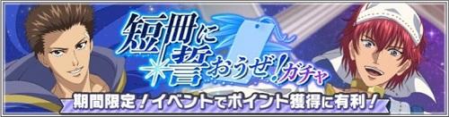 「短冊に誓おうぜ!ガチャ」開催!SSRは宍戸とブン太!SRはユウジが登場!