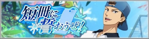 イベント「短冊に誓おうぜ!」開催!イベントポイントを集めて様々な報酬をゲットしよう!