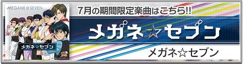 7月の期間限定楽曲はメガネ☆セブン「メガネ☆セブン」!EXPERTの難易度は24!