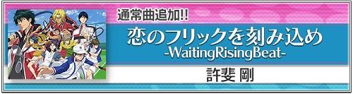 通常曲に許斐剛先生の「恋のフリックを刻み込め-WaitingRisingBeat-」が追加!EXPERT難易度は22!
