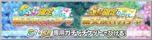 「雨天決行ガチャ」開催!SSR・SRそれぞれ専用チケットで引ける!