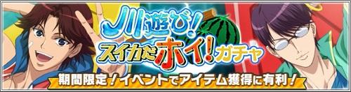 「川遊び!スイカだホイ!ガチャ」開催!SSRは菊丸と柳生!SRはバネさんが登場!