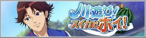 イベント「川遊び!スイカだホイ!」アイテム交換詳細!ストーリーや楽曲・SRカードと交換しよう!