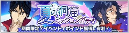 「夏の洞窟ミッションガチャ」開催!SSRは幸村と徳川!SRはリョーガが登場!
