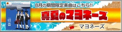 8月の期間限定楽曲はマヨネーズ「真夏のマヨネーズ」!EXPERTの難易度は23!