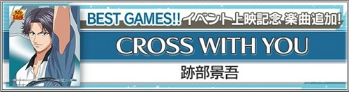 CROSS WITH YOU