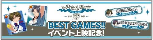 BEST GAMES!!イベント上映記念キャンペーン