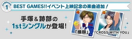 BEST GAMES!!イベント上映記念キャンペーン1
