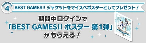 BEST GAMES!!イベント上映記念キャンペーン4