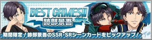 「BEST GAMES!!ガチャ 跡部景吾」開催!SSRは跡部のみが登場!期間限定シーンカード復刻も!