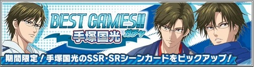 「BEST GAMES!!ガチャ 手塚国光」開催!SSRは手塚のみが登場!期間限定シーンカード復刻も!