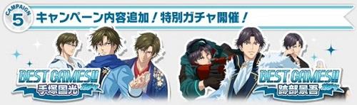 BEST GAMES!!イベント上映記念キャンペーン5