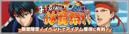 「みんなで体育祭!ガチャ~第2弾~」開催!SSRはリョーマと宍戸!SRは木手が登場!