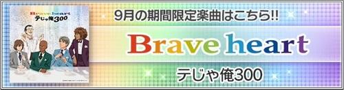 9月の期間限定楽曲はテじゃ俺300「Brave heart」!EXPERTの難易度は23!