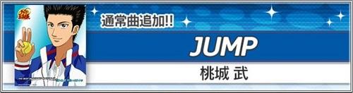通常曲に桃城武の「JUMP」が追加!EXPERT難易度は24!