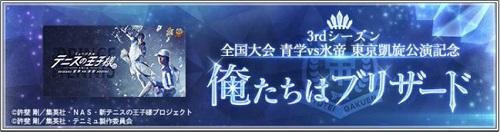 ミュージカル『テニスの王子様』3rdシーズン全国大会 青学VS氷帝 東京凱旋公演記念キャンペーン!