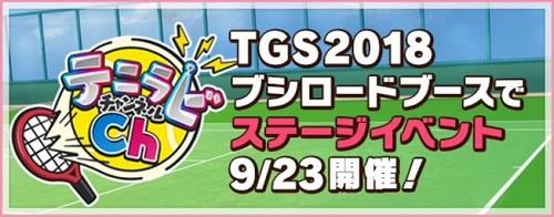 TGS2018ステージイベント開催!生配信でもステージイベント内容が視聴可能に!