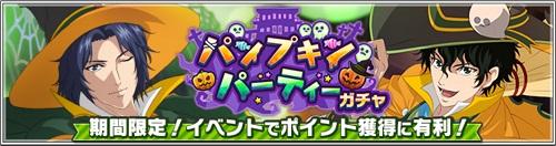 「パンプキン・パーティーガチャ」開催!SSRは幸村と赤也!SRは金ちゃんが登場!