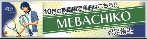 10月の期間限定楽曲は忍足侑士の「MEBACHIKO」!EXPERTの難易度は21!