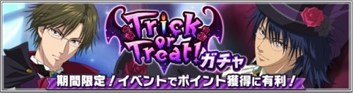 「Trick or Treat!ガチャ」開催!SSRは手塚と侑士!SRは乾が登場!