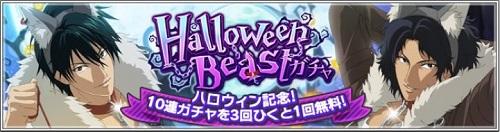 「HalloweenBeastガチャ」開催!SSRは千歳とリョーガ!SRはダビデが登場!