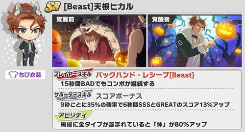[Beast]天根ヒカル