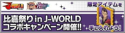 比嘉祭り in J-WORLDコラボキャンペーン開催!