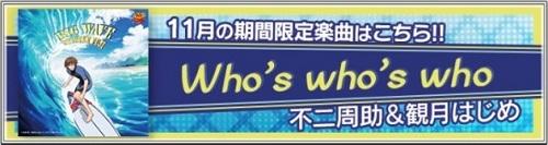 11月の期間限定楽曲は不二&観月の「Who's who's who」!EXPERTの難易度は18!